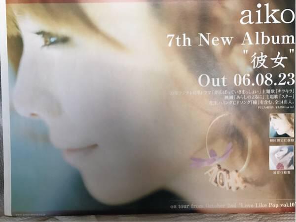 【20】aiko 彼女 7th new album 販促 告知 B2 ポスター 非売品 アーティストグッズ