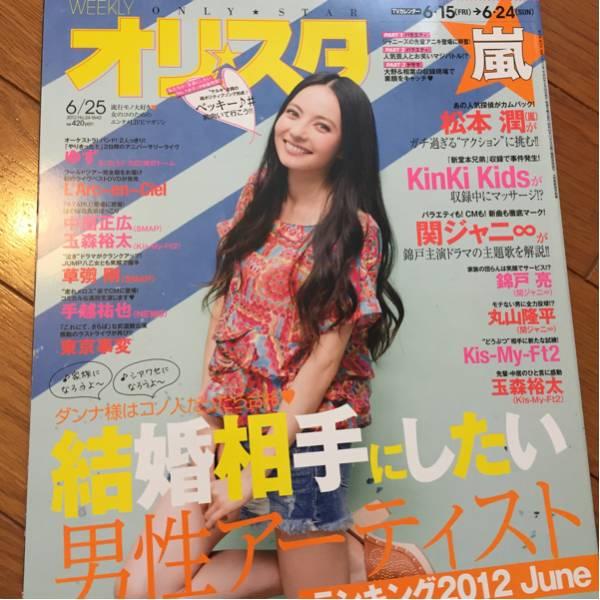 オリスタ 2012年 6/25 表紙 ベッキー 松本潤/KinKi Kids/関ジャニ∞/Kis-My-Ft2