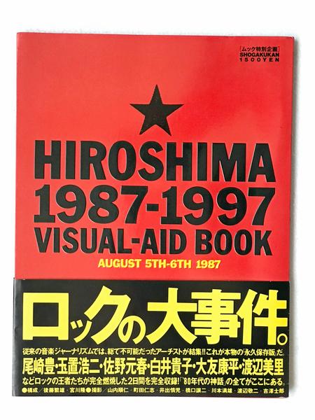 1987年初版「HIROSHIMA 1987-1997 VISUAL-AID BOOK」尾崎豊 ブルー・ハーツ ストリートスライダーズ 佐野元春 南こうせつ 岡村靖幸