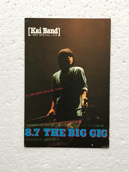 甲斐バンド☆1983年「THE BIG GIG」DM ポストカード