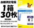 ★血糖値 FSプレシジョン血糖測定電極アボットジャパン(30枚入)×1箱 合計30枚 最安スタート