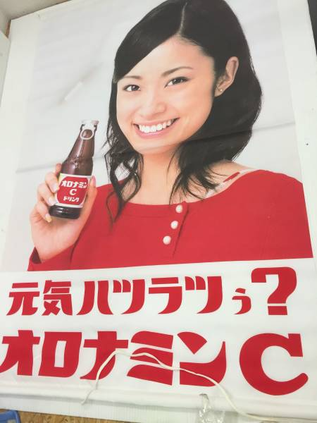 Y530 大塚製薬 オロナミンC 上戸彩 タペストリー 60×90