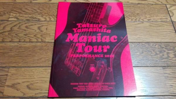 山下達郎 Maniac Tour PERFORMANCE 2014 パンフレット