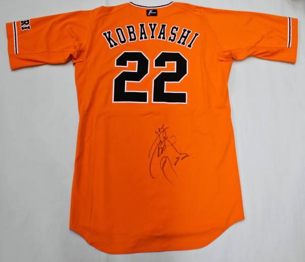 [チャリティ] 小林誠司選手2016年直筆サイン入りユニホーム rfp1085