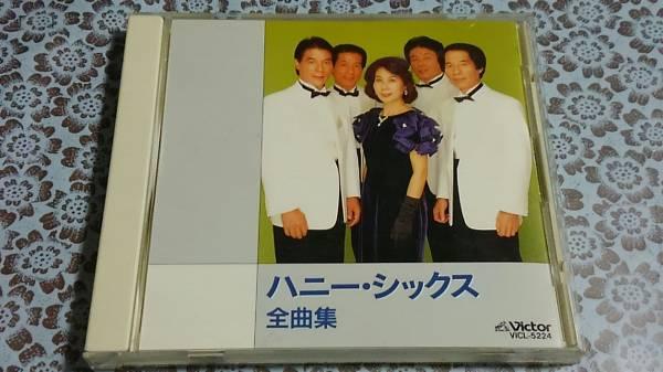 ハニー・シックス  全曲集  ベスト 100円~のスタート  稀少盤