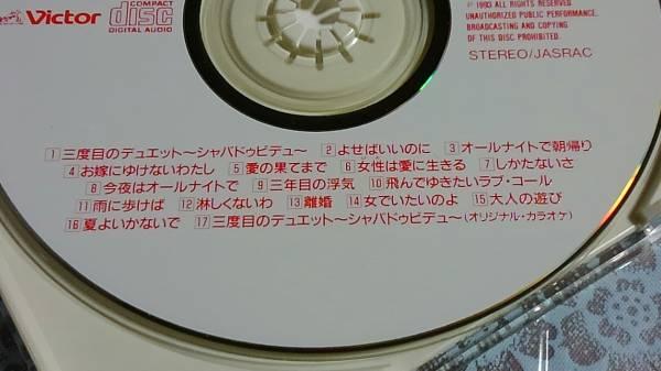 ハニー・シックス  全曲集  ベスト 100円~のスタート  稀少盤_画像2