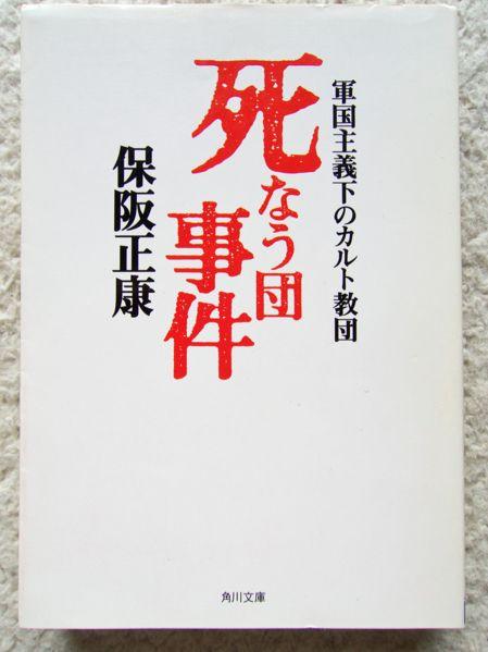 死なう団事件 軍国主義下のカルト教団 (角川文庫) 保阪 正康