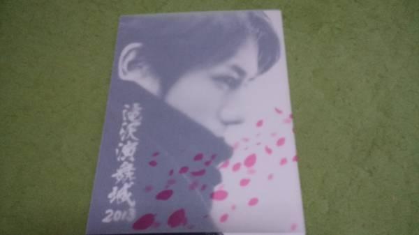 滝沢演舞城2013パンフレット