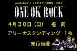 ONE OK ROCK 福岡★4月30日【イベンター先行】福岡 ★アリーナスタンディング ★ 1枚 ★有料会員