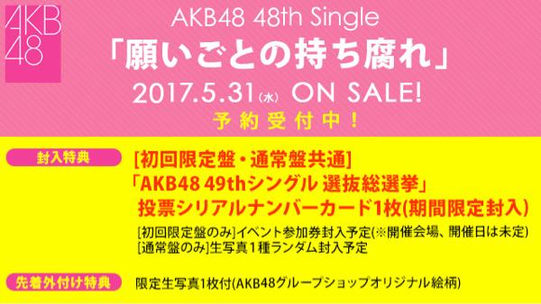 AKB48 願いごとの持ち腐れ 48th 初回限定盤CD+DVD 劇場盤 abc 4枚組 送164 ( 握手券 生写真