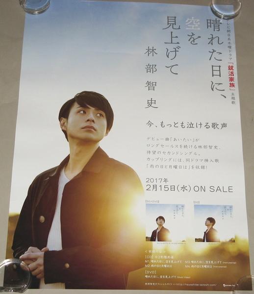 林部智史 [晴れた日に、空を見上げて] 告知用ポスター