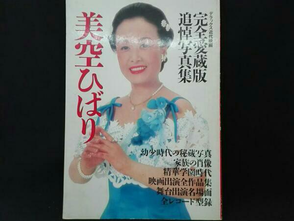 美空ひばり 完全愛蔵版  追悼写真集  近代映画社
