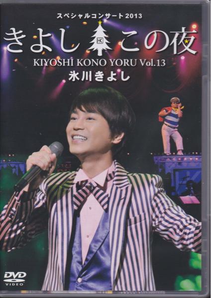 DVD 氷川きよし ファンクラブ スペシャルバージョン スペシャルコンサート2013 きよしこの夜vol.13 FC限定