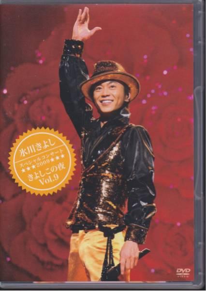 DVD 氷川きよし ファンクラブ スペシャルバージョン スペシャルコンサート2009 きよしこの夜vol.9 FC限定