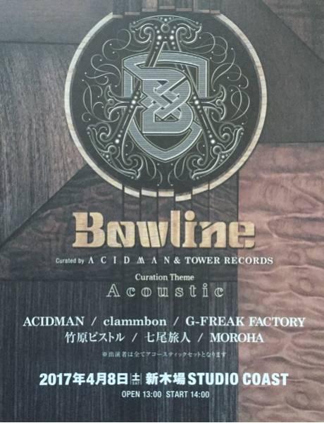 新品 Bowline 2017 チラシ 非売品 5枚組 ACIDMAN clammbon G-FREAK FACTORY 竹原ピストル 七尾旅人 MOROHA