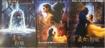 新品 Disney映画「美女と野獣」チラシ 非売品 ABC3種3枚組 エマ・ワトソン 主演 ビル・コンドン 監督作品