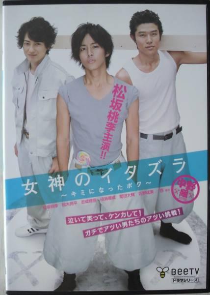 DVD R落●女神のイタズラ キミになったボク/松坂桃李 グッズの画像