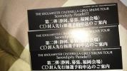 ※3枚セット シンデレラガールズ 5th LIVE TOUR 第2弾 先行抽選予約申込 シリアル コードのみ