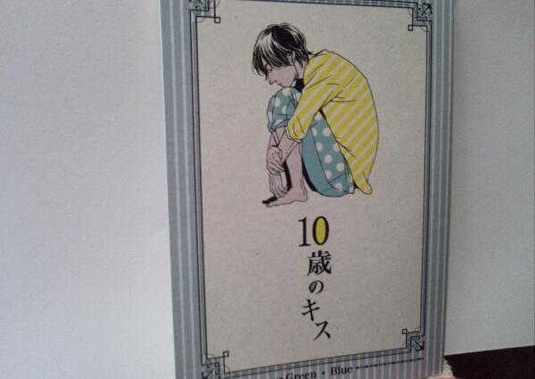 関ジャニ∞同人誌10歳のキス、倉安_画像1