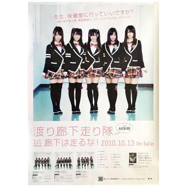 AKB48 ポスター (廊下は走るな!) 渡り廊下走り隊 渡辺麻友 グッズ