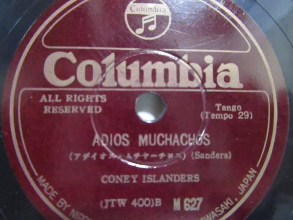 SP盤:「アディオス・ムチャーチョ」「エル・チョクロ」/R170320_画像3