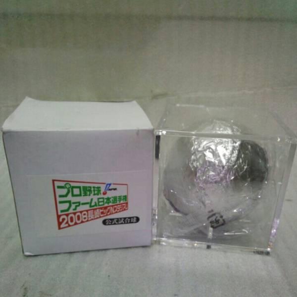 NPB☆プロ野球 ファーム日本選手権 2008年 公式試合球 新品!ホークス×マリーンズ ① グッズの画像