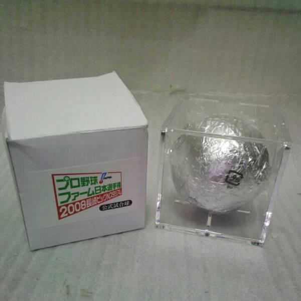 NPB☆プロ野球 ファーム日本選手権 2008年 公式試合球 新品! ホークス×マリーンズ ② グッズの画像