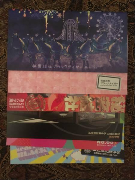 私立恵比寿中学 FC会報 2-8学期 (エビ中 ファンクラブ ブラックタイガー) ライブグッズの画像