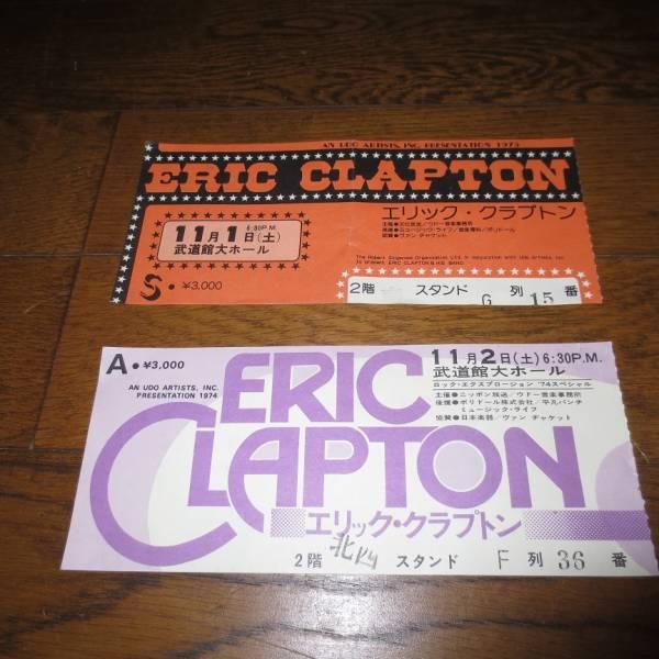 エリッククラプトン 1974年 初来日&1975年 来日コンサート 半券 ライブグッズの画像