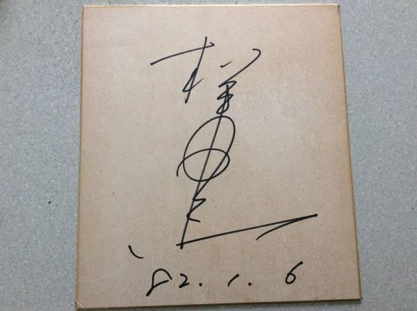 俳優、歌手「松平健」直筆サイン色紙