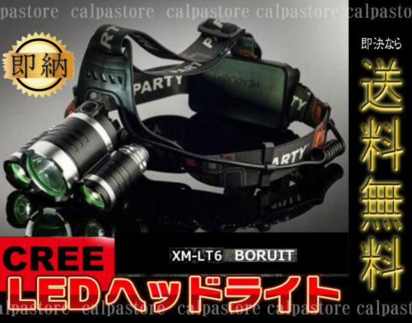 CREE【超強力】LED ヘッドライト 釣り XM-L T6 5000lm 充電 地震