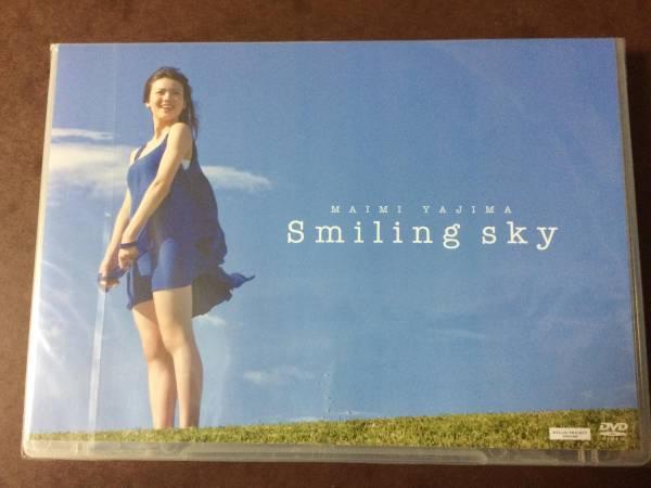 矢島舞美 DVD 「Smiling sky」 新品 未開封