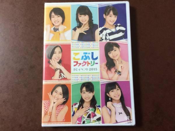 DVD 「こぶしファクトリー FCイベント2015」 新品 未開封 ライブグッズの画像