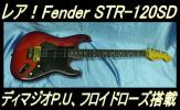 ★ 希少 90' Fender JAPAN STR-120SD ディマジオ、フロイドローズ搭載 S-S-H ストラト ★