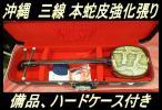 ★ 琉球 沖縄 三線 本蛇皮 強化張り 備品、ハードケース付