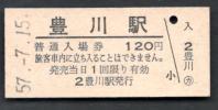(飯田線)豊川駅120円