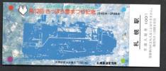 *S57第32回さっぽろ雪まつり記念(札幌局)札幌駅