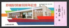 *S54野幌駅開業90周年記念(札幌局)野幌駅