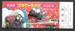 *S55城端線フラワーライン完成記念(金沢局)高岡駅