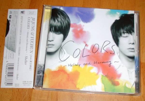 ジェジュン ユチョン COLORS CD / COLORS東京ドーム収録