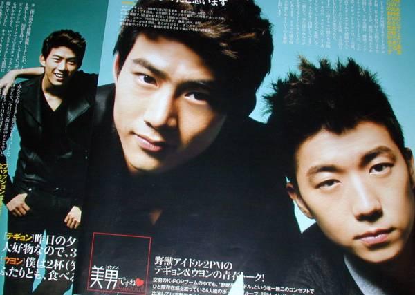 2PM テギョン ウヨン ドリームハイ 2011年 美人百花 切り抜き 2枚