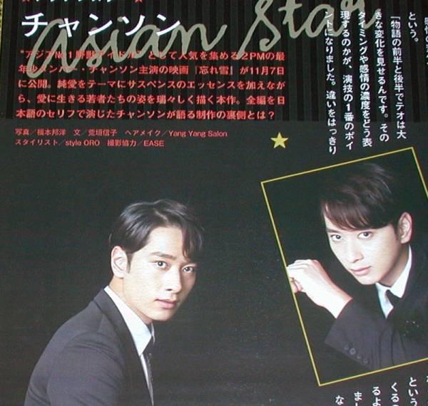 2PM チャンソン 忘れ雪 TVnavi 2015年12月号 切り抜き1枚