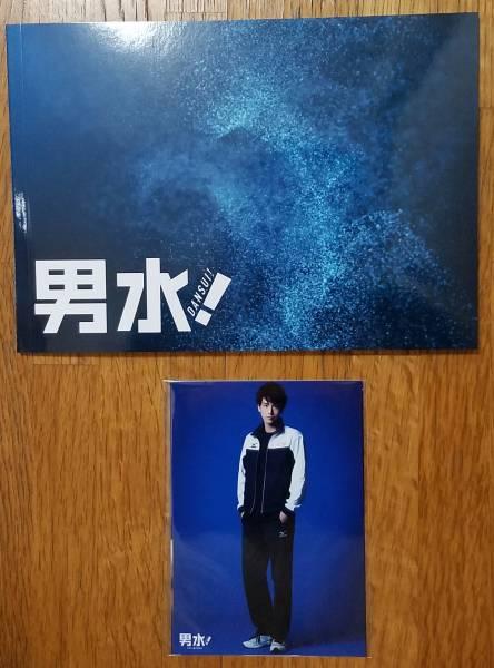男水!最終回直前イベント ミニフォトブック&個別ブロマイドセット 黒羽麻璃央