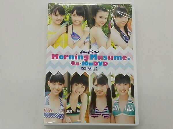 モーニング娘。 アロハロ! モーニング娘。9・10期 DVD コンサートグッズの画像