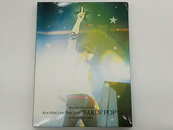 平井堅 Ken Hirai Films Vol.10 Ken Hirai Live Tour 2008 FAKIN ライブグッズの画像