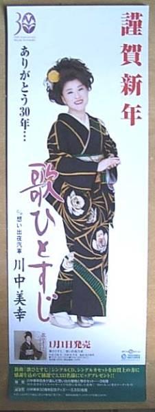 川中美幸 「歌ひとすじ 」 ポスター