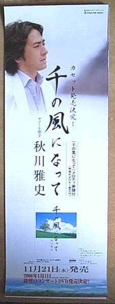 秋川雅史 「千の風になって」 ポスター