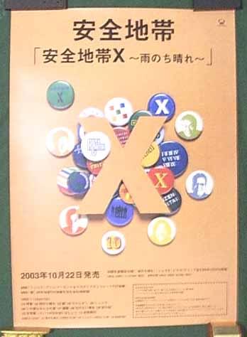 安全地帯 「安全地帯Xー雨のち晴れー」 ポスター