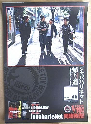 ジャパハリネット 「帰り道」 ポスター