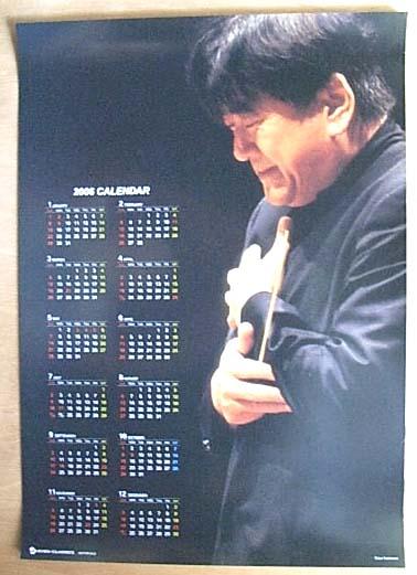 佐渡裕 2006カレンダー ポスター
